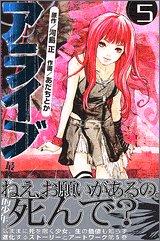 アライブ 最終進化的少年(5) (講談社コミックス月刊マガジン)の詳細を見る