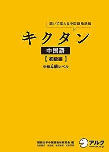 [音声DL付] キクタン中国語【初級編】 中検4級レベル キクタン中国語シリーズ