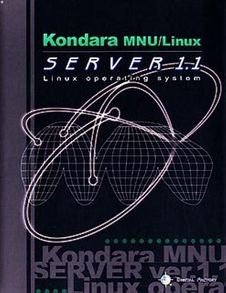 養う広がりどこにでもKondara MNU/Linux Server 1.1
