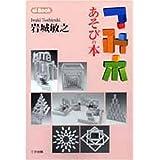 つみ木あそびの本 (ei Book (11))
