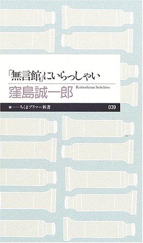 「無言館」にいらっしゃい (ちくまプリマー新書)