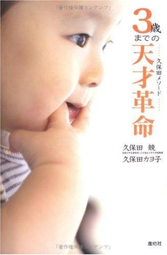 3歳までの天才革命—久保田メソード 子どもの感性を最大限に育てよう