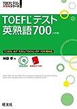 TOEFLテスト英熟語700 4訂版音声DL付