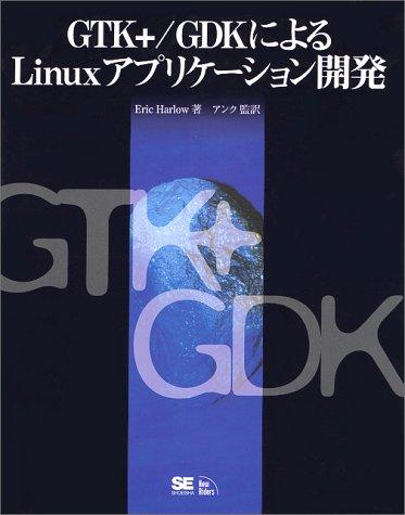 GTK+・GDKによるLinuxアプリケーション開発 (New riders)の詳細を見る