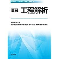 演習 工程解析 (実践的SQC入門講座)