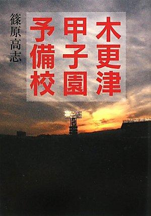 木更津甲子園予備校 (リンダブックス)の詳細を見る