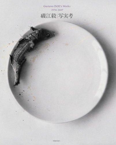 磯江毅 写実考──Gustavo ISOE's Works 1974-2007
