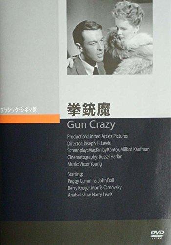 拳銃魔 [DVD]