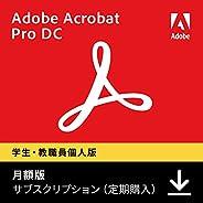 Adobe Acrobat Pro DC(最新PDF)|学生・教職員個人版|Windows/Mac対応|1か月版|サブスクリプション(定期更新)
