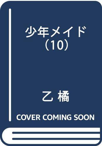 少年メイド10 (B's-LOG COMICS) -