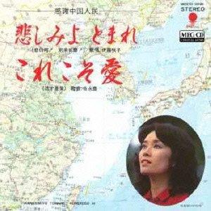 悲しみよ とまれ (MEG-CD)