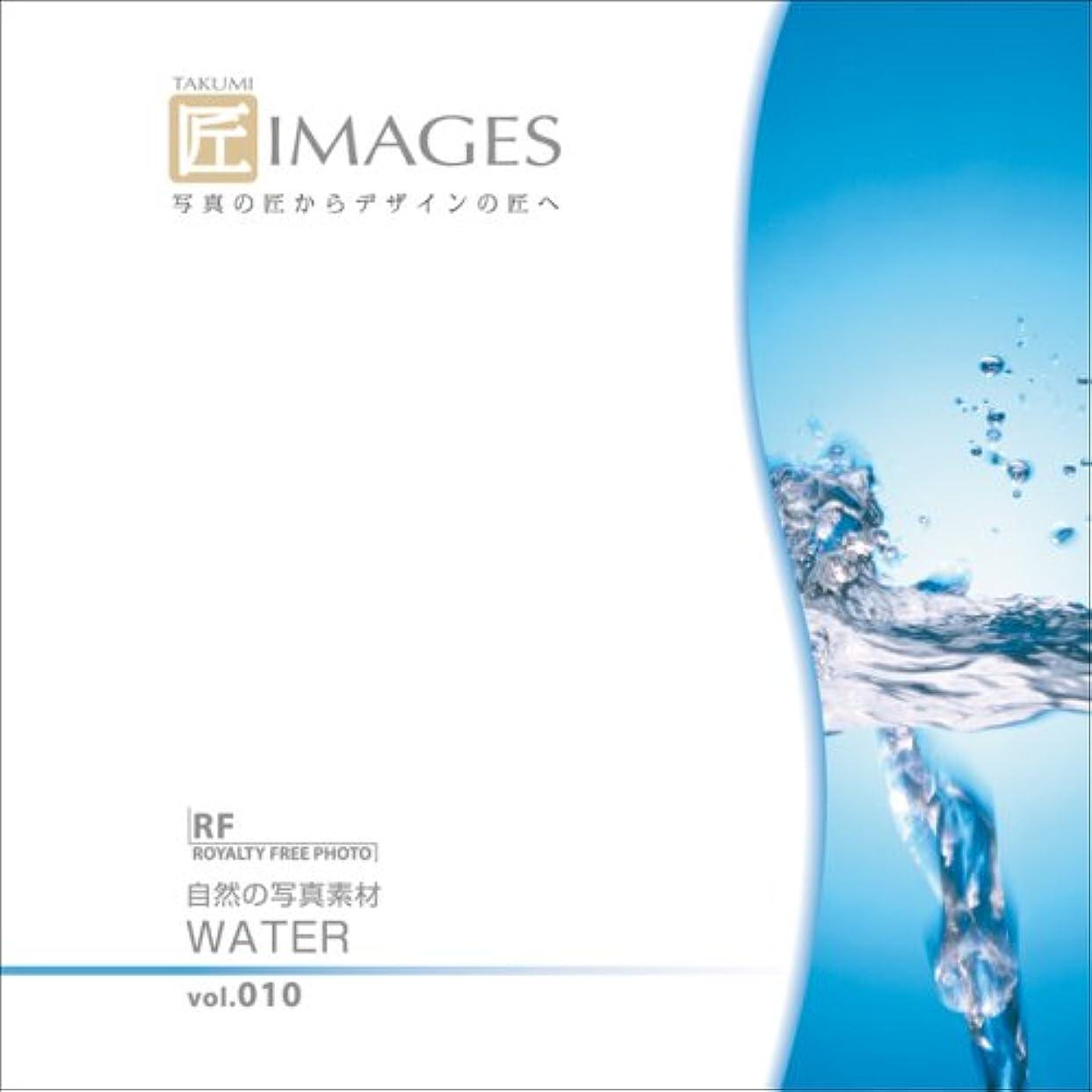 揃える引き渡す電圧匠IMAGES Vol.010 WATER