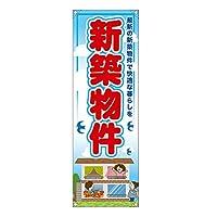 垂れ幕(小) 新築物件 RE-152 (受注生産)