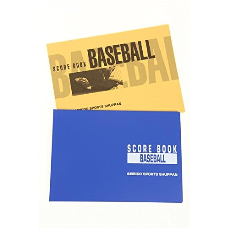 セイビドウ(セイビドウ) スコアブック 野球 特製版 9103