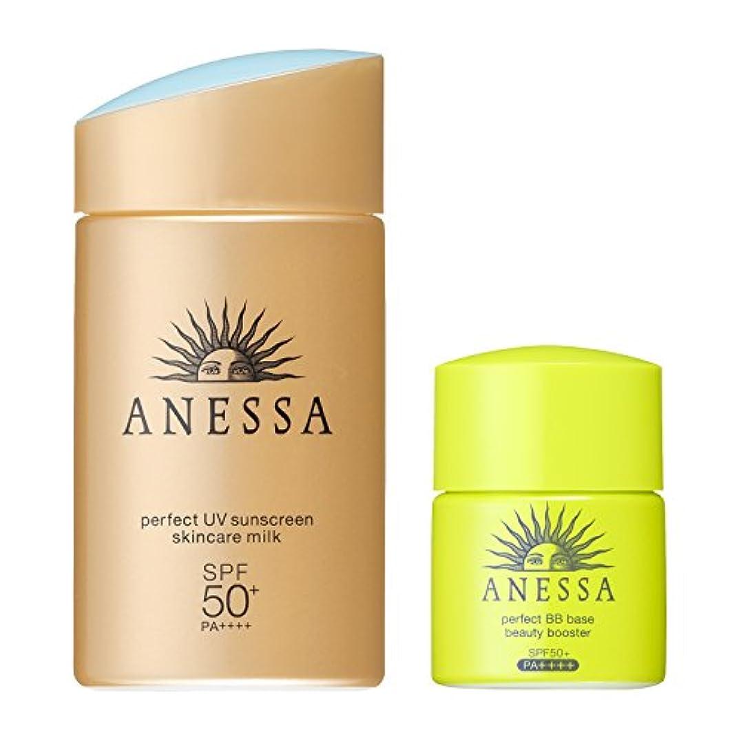 砂利呼び出す新しい意味アネッサ パーフェクトUV スキンケアミルク トライアルセット SPF50+/PA++++ 60ml+7.5ml