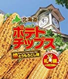 ポテトチップス 札幌編 焼きとうもろこし味