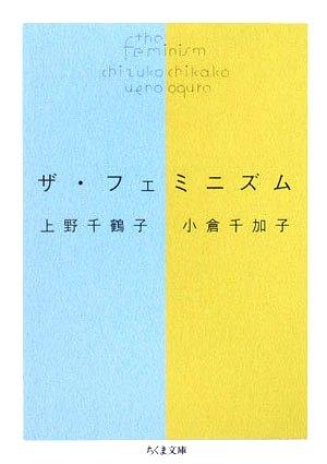 ザ・フェミニズム (ちくま文庫)