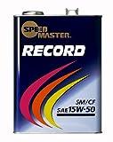 スピードマスター エンジンオイル レコード SM/CF 15W50 4L [HTRC3]