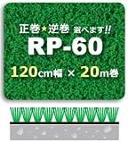 人工芝 RP-60(正巻・逆巻)120cm幅×20m巻 1本/セット巻き方:逆巻