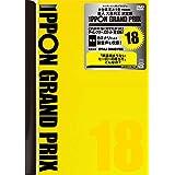IPPONグランプリ18 [DVD]
