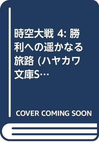 [画像:時空大戦 4: 勝利への遥かなる旅路 (ハヤカワ文庫SF)]