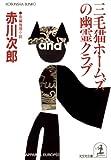 三毛猫ホームズの幽霊クラブ (光文社文庫)