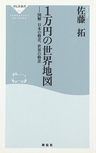 1万円の世界地図 (祥伝社新書)の詳細を見る