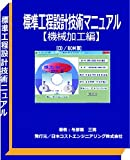 標準工程設計技術マニュアル(機械加工編) (コスト工学・電子図書シリーズ)