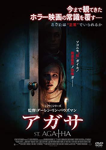アガサ [DVD]
