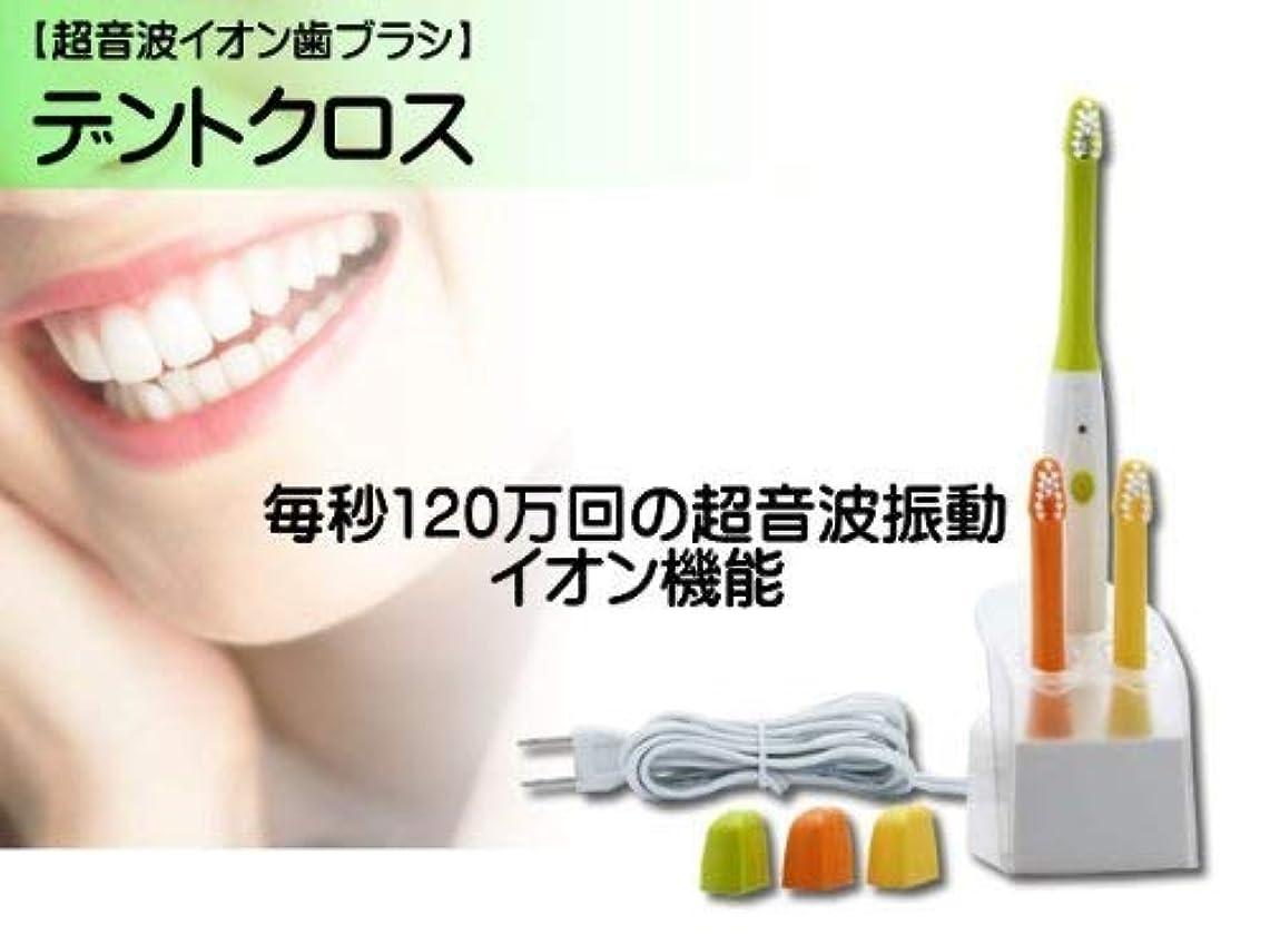 敬の念更新返還超音波歯ブラシ Supersonic×Ion Toothbrush PURO i