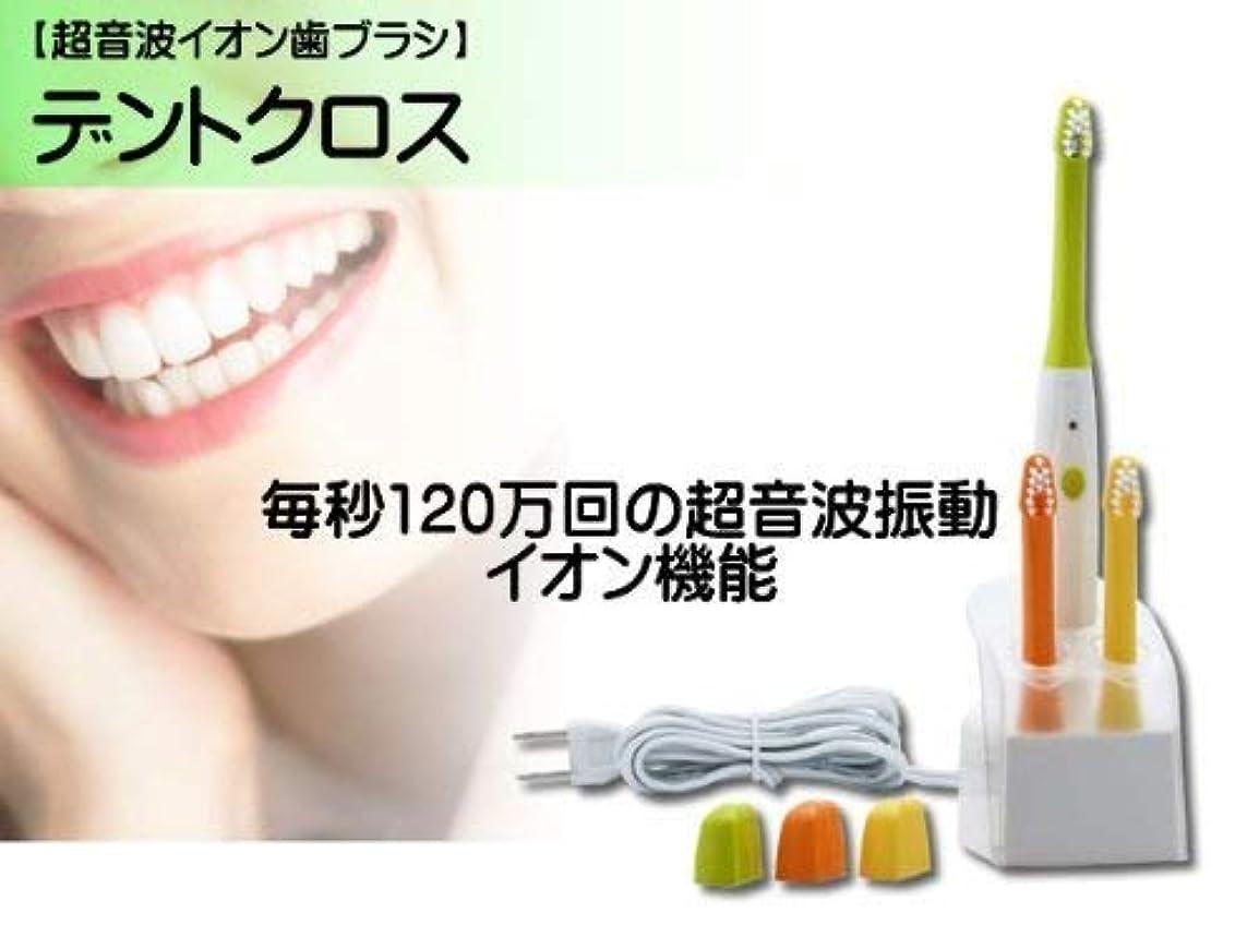 周術期アクティビティ女王超音波歯ブラシ Supersonic×Ion Toothbrush PURO i