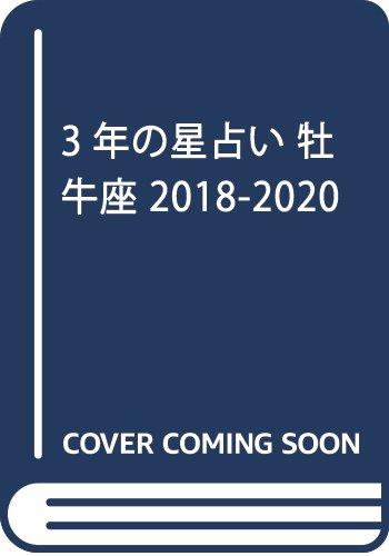 3年の星占い 牡牛座 2018-2020