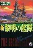 新黎明の艦隊 10 (歴史群像コミックス)