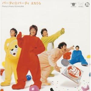 パーティ☆パーティ (CCCD)