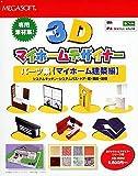 3Dマイホームデザイナー パーツ集「マイホーム建築編」