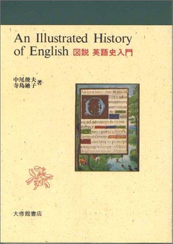 図説 英語史入門の詳細を見る