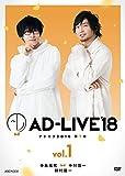 「AD-LIVE2018」第1巻(寺島拓篤×中村悠一×鈴村健一)[DVD]
