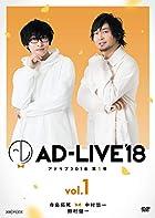「AD-LIVE2018」第1巻(寺島拓篤×中村悠一×鈴村健一)(初回仕様限定版)