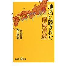 地名に隠された「南海津波」 (講談社+α新書)