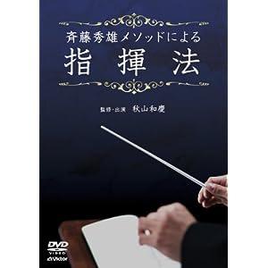 斉藤秀雄メソッドによる指揮法 [DVD]