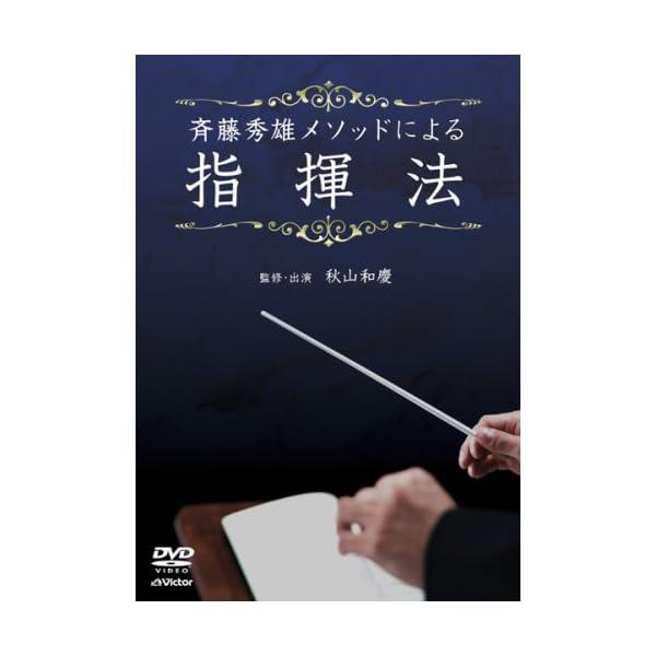 斉藤秀雄メソッドによる指揮法 [DVD]の商品画像
