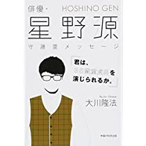 俳優・星野源 守護霊メッセージ「君は、35歳童貞男を演じられるか。」 (OR books)