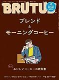 BRUTUS(ブルータス) 2020年2/15号No.909[おいしいコーヒーの教科書]