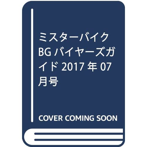 ミスターバイクBGバイヤーズガイド 2017年 07 月号 [雑誌]