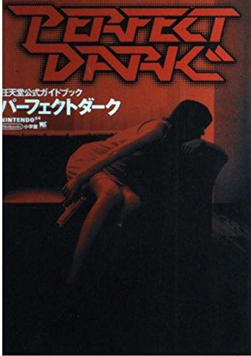 パーフェクトダーク (ワンダーライフスペシャル―任天堂公式ガイドブック)