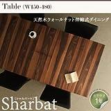 天然木ウォールナット伸縮式ダイニング【Sharbat】シャルバート/テーブル(W150) ウォールナットブラウン