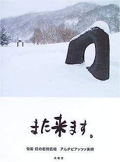 また来ます。―安田侃の彫刻広場 アルテピアッツァ美唄