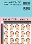 美顔バランス診断×パーソナルカラー 自分に似合うメイクがわかる 画像