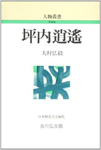 坪内逍遥 (人物叢書)