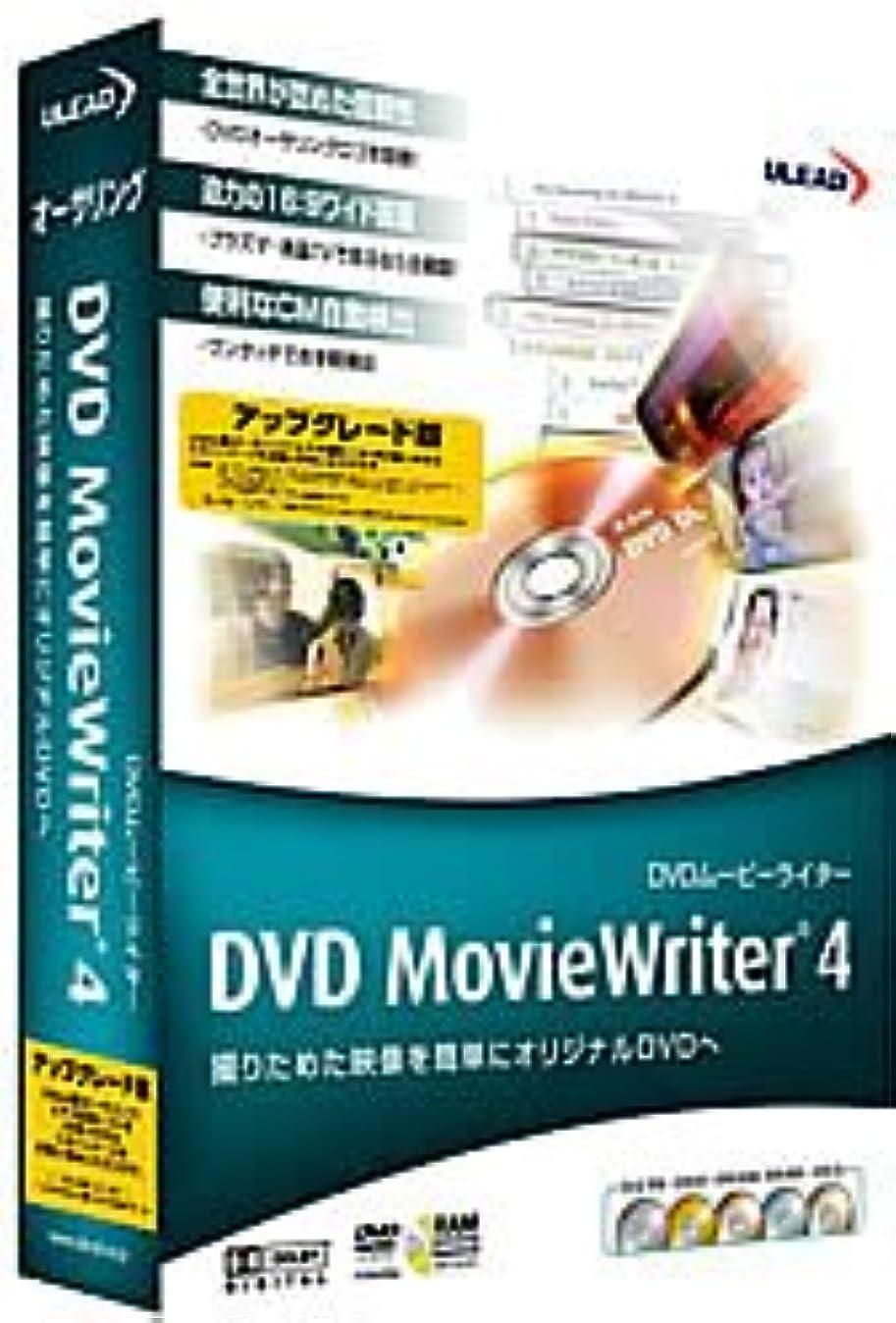 賛辞病気だと思う液化するDVD Movie Writer 4 優待アップグレード版